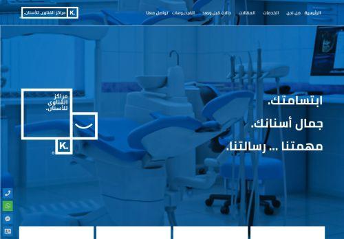 لقطة شاشة لموقع مراكز القناوى للأسنان - دكتور محمد قناوي أستاذ زراعة الأسنان وجراحة الفكين بتاريخ 28/06/2021 بواسطة دليل مواقع إنسااي