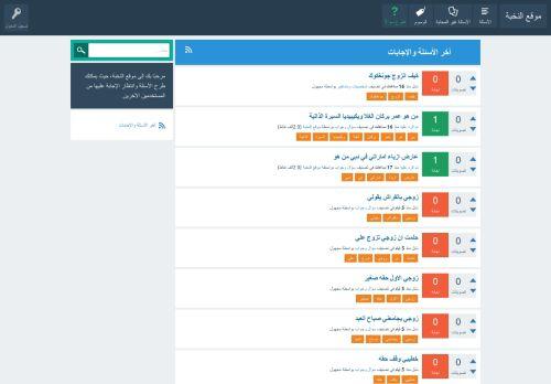 لقطة شاشة لموقع موقع النخبة بتاريخ 30/06/2021 بواسطة دليل مواقع إنسااي