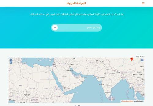 لقطة شاشة لموقع السياحة العربية بتاريخ 07/07/2021 بواسطة دليل مواقع إنسااي
