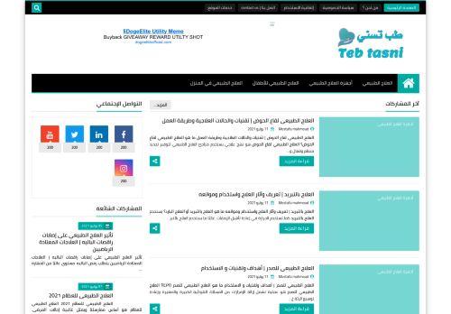 لقطة شاشة لموقع طب تسني   Teb tasni بتاريخ 12/07/2021 بواسطة دليل مواقع إنسااي
