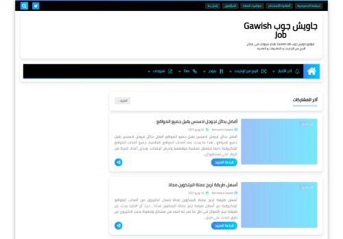 لقطة شاشة لموقع Gawish job بتاريخ 12/07/2021 بواسطة دليل مواقع إنسااي
