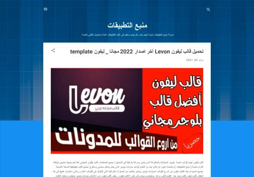 لقطة شاشة لموقع منبع التطبيقات بتاريخ 14/07/2021 بواسطة دليل مواقع إنسااي