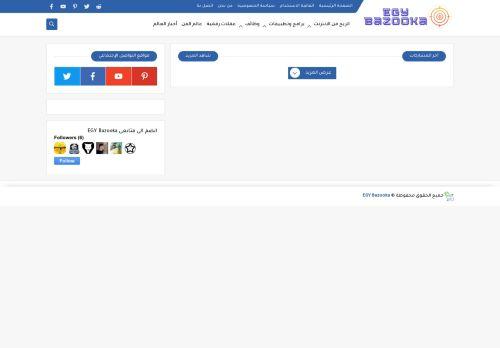 لقطة شاشة لموقع ايجي بازوكا بتاريخ 15/07/2021 بواسطة دليل مواقع إنسااي