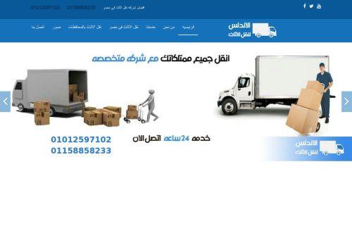 لقطة شاشة لموقع ارحص شركة نقل عفش في مصر بتاريخ 15/07/2021 بواسطة دليل مواقع إنسااي