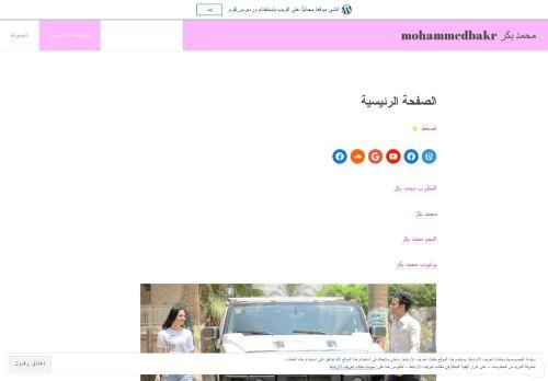 لقطة شاشة لموقع محمد بكر بتاريخ 19/07/2021 بواسطة دليل مواقع إنسااي