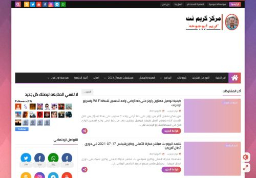 لقطة شاشة لموقع مركز كريم نت بتاريخ 21/07/2021 بواسطة دليل مواقع إنسااي