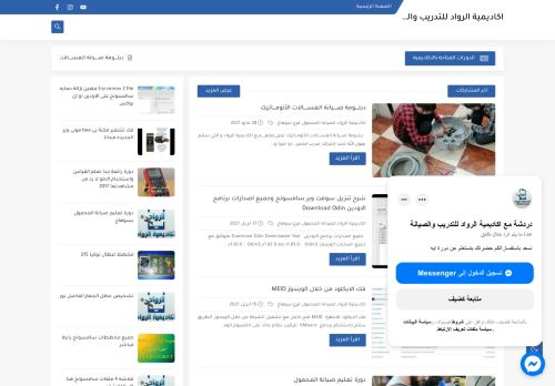 لقطة شاشة لموقع اكاديمية الرواد للتدريب والصيانة بتاريخ 22/07/2021 بواسطة دليل مواقع إنسااي
