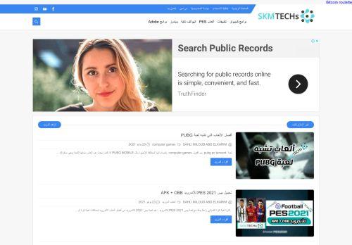 لقطة شاشة لموقع SKM TECHs - المحترف للتقنيات بتاريخ 24/07/2021 بواسطة دليل مواقع إنسااي