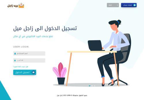 لقطة شاشة لموقع زاجل ميل. بريد إلكتروني عربي مجاني بتاريخ 24/07/2021 بواسطة دليل مواقع إنسااي