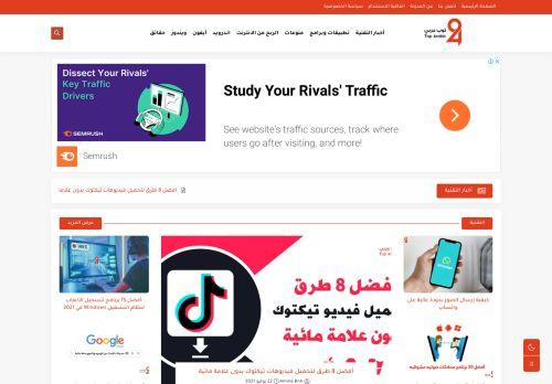 لقطة شاشة لموقع top arabic بتاريخ 26/07/2021 بواسطة دليل مواقع إنسااي