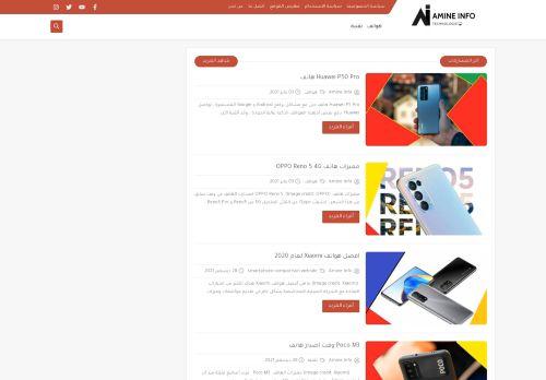 لقطة شاشة لموقع امين للمعلوميات | Amine Info بتاريخ 26/07/2021 بواسطة دليل مواقع إنسااي