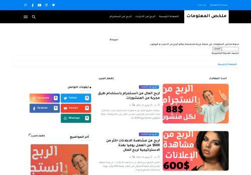لقطة شاشة لموقع ملخص المعلومات بتاريخ 26/07/2021 بواسطة دليل مواقع إنسااي