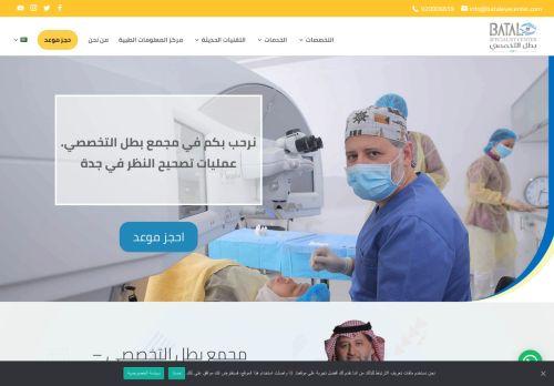 لقطة شاشة لموقع مجمع البطل التخصصي للعيون بتاريخ 26/07/2021 بواسطة دليل مواقع إنسااي