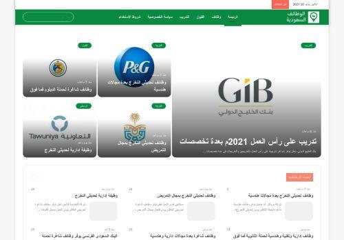لقطة شاشة لموقع وظائف السعودية بتاريخ 26/07/2021 بواسطة دليل مواقع إنسااي