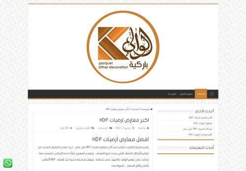 لقطة شاشة لموقع معارض أرضيات hdf بتاريخ 26/07/2021 بواسطة دليل مواقع إنسااي