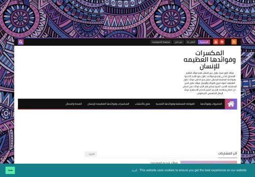 لقطة شاشة لموقع المكسرات وفوائدها العظيمه للإنسان بتاريخ 26/07/2021 بواسطة دليل مواقع إنسااي