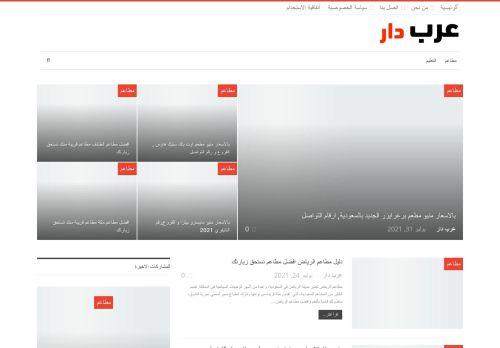 لقطة شاشة لموقع عرب دار بتاريخ 02/08/2021 بواسطة دليل مواقع إنسااي