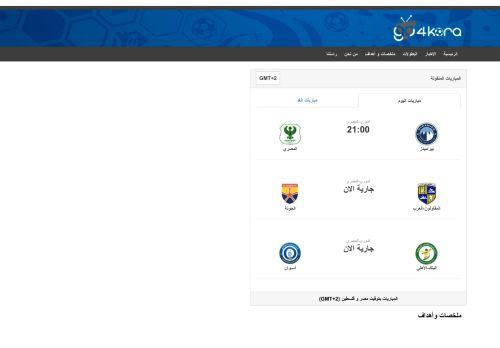 لقطة شاشة لموقع جو فور كورة - Go4kora بتاريخ 12/08/2021 بواسطة دليل مواقع إنسااي