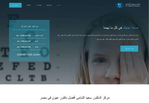 لقطة شاشة لموقع افضل دكتور عيون فى مصر بتاريخ 15/08/2021 بواسطة دليل مواقع إنسااي