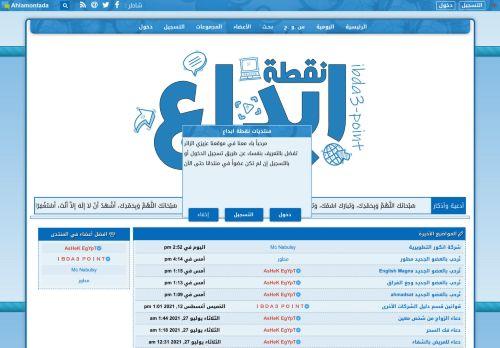لقطة شاشة لموقع منتديات نقطة ابداع بتاريخ 17/08/2021 بواسطة دليل مواقع إنسااي