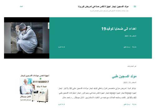 لقطة شاشة لموقع اكسجين مصر ايجار اجهزة تنفس صناعي بتاريخ 17/08/2021 بواسطة دليل مواقع إنسااي