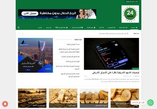 لقطة شاشة لموقع لايف 24 السعودية بتاريخ 18/08/2021 بواسطة دليل مواقع إنسااي
