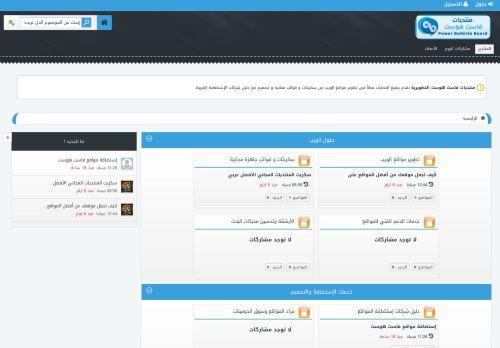 لقطة شاشة لموقع منتديات فاست هوست التطويرية بتاريخ 22/08/2021 بواسطة دليل مواقع إنسااي
