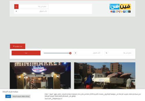 لقطة شاشة لموقع فين فى بتاريخ 25/08/2021 بواسطة دليل مواقع إنسااي