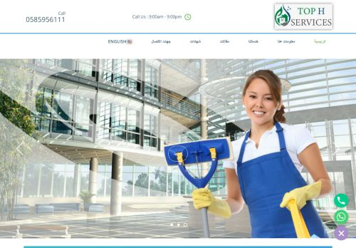 لقطة شاشة لموقع toph cleaning بتاريخ 25/08/2021 بواسطة دليل مواقع إنسااي