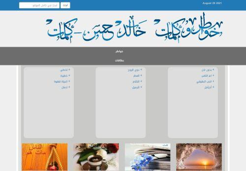 لقطة شاشة لموقع موقع خواطر وكلمات بتاريخ 29/08/2021 بواسطة دليل مواقع إنسااي