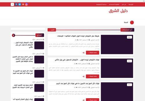 لقطة شاشة لموقع دليل الشرق بتاريخ 02/09/2021 بواسطة دليل مواقع إنسااي