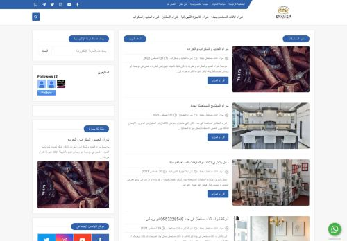 لقطة شاشة لموقع شراء الاثاث المستعمل بجدة 0544111781/0553228548 ابو ريماس .. بتاريخ 03/09/2021 بواسطة دليل مواقع إنسااي