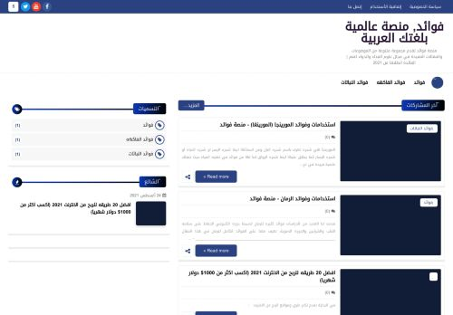لقطة شاشة لموقع فوائد, منصة عالمية بلغتك العربية بتاريخ 05/09/2021 بواسطة دليل مواقع إنسااي