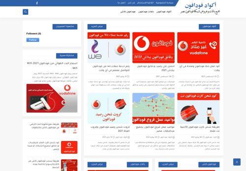 لقطة شاشة لموقع اكواد فودافون بتاريخ 09/09/2021 بواسطة دليل مواقع إنسااي