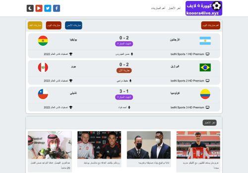 لقطة شاشة لموقع كورة 4 لايف | بث مباشر مباريات اليوم | kooora4live بتاريخ 10/09/2021 بواسطة دليل مواقع إنسااي