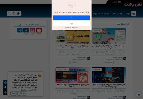 لقطة شاشة لموقع تكنولوجيــا الـمعـلـومات بتاريخ 14/09/2021 بواسطة دليل مواقع إنسااي