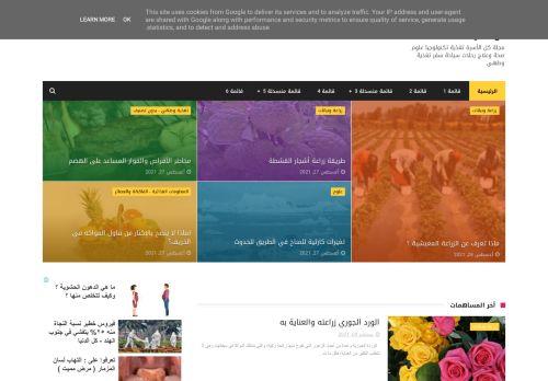 لقطة شاشة لموقع كل الدنيا بتاريخ 10/09/2021 بواسطة دليل مواقع إنسااي