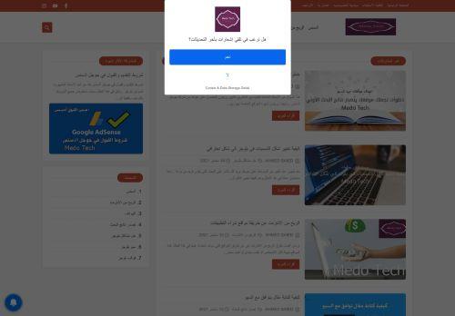 لقطة شاشة لموقع Medo Tech بتاريخ 14/09/2021 بواسطة دليل مواقع إنسااي