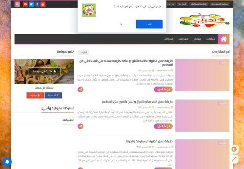 لقطة شاشة لموقع aklek ahla | اكلك احلي بتاريخ 14/09/2021 بواسطة دليل مواقع إنسااي