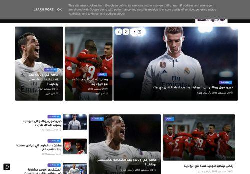 لقطة شاشة لموقع Premier League بالعربي بتاريخ 14/09/2021 بواسطة دليل مواقع إنسااي