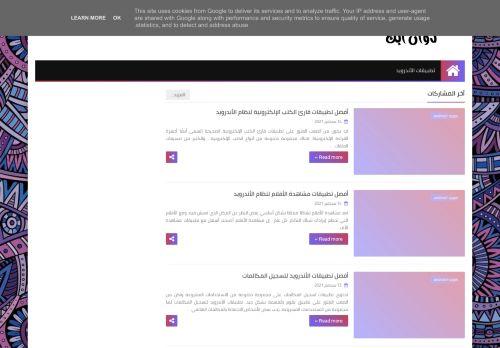 لقطة شاشة لموقع دوان ابك بتاريخ 14/09/2021 بواسطة دليل مواقع إنسااي