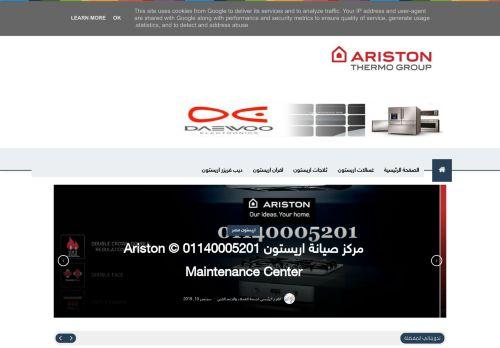 لقطة شاشة لموقع الخط الساخن صيانة اريستون 01140005201 بتاريخ 14/09/2021 بواسطة دليل مواقع إنسااي