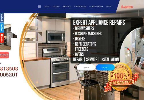 لقطة شاشة لموقع صيانة اريستون 01288818508 Ariston maintenance center بتاريخ 14/09/2021 بواسطة دليل مواقع إنسااي
