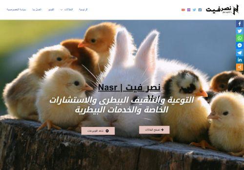 لقطة شاشة لموقع Nasr Vet بتاريخ 15/09/2021 بواسطة دليل مواقع إنسااي