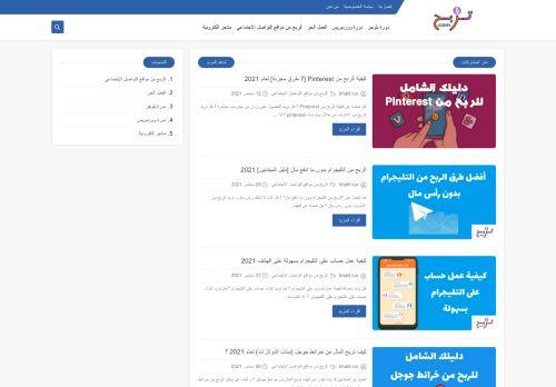 لقطة شاشة لموقع tarba7 | مدونة تربح بتاريخ 15/09/2021 بواسطة دليل مواقع إنسااي