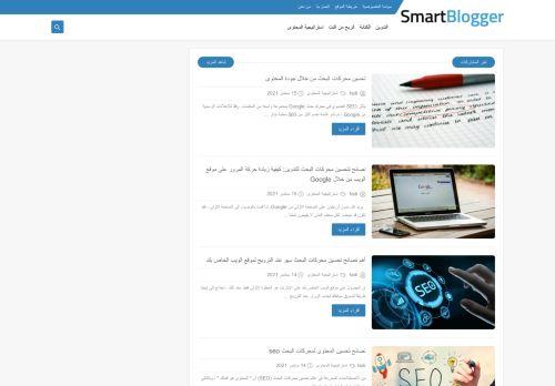 لقطة شاشة لموقع Smart bloggar بتاريخ 15/09/2021 بواسطة دليل مواقع إنسااي