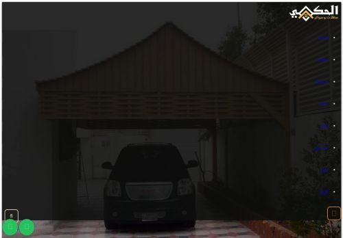 لقطة شاشة لموقع مظلات وسواتر الحكمي بتاريخ 16/09/2021 بواسطة دليل مواقع إنسااي