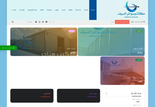 لقطة شاشة لموقع مظلات وسواتر السيف بتاريخ 16/09/2021 بواسطة دليل مواقع إنسااي