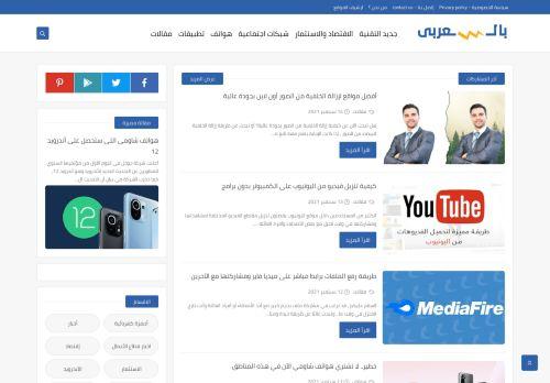لقطة شاشة لموقع اتنين بالعربى بتاريخ 16/09/2021 بواسطة دليل مواقع إنسااي