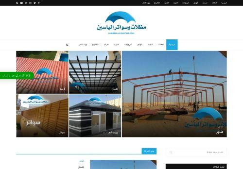 لقطة شاشة لموقع مظلات وسواتر الرياض بتاريخ 16/09/2021 بواسطة دليل مواقع إنسااي
